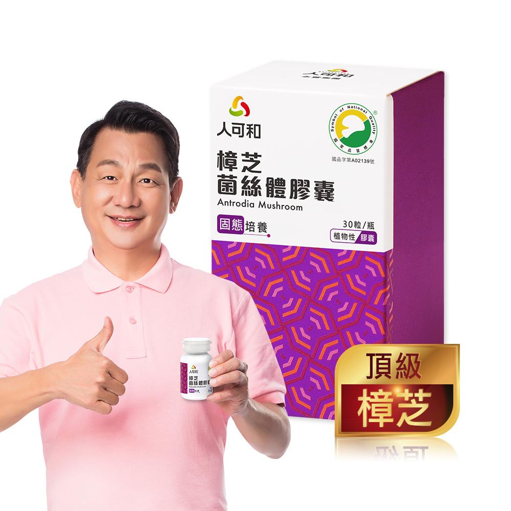 【人可和】國家認證樟芝(30粒/盒)-牛樟芝之父獨家研發