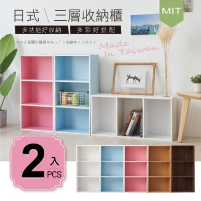 【時時樂】MIT超值2入-日系質感多彩三層櫃收納櫃/三空櫃(5色可選)