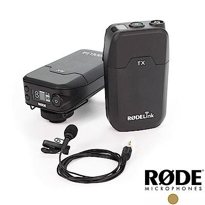 RODE RODELink 無線麥克風系統 Filmmaker Kit