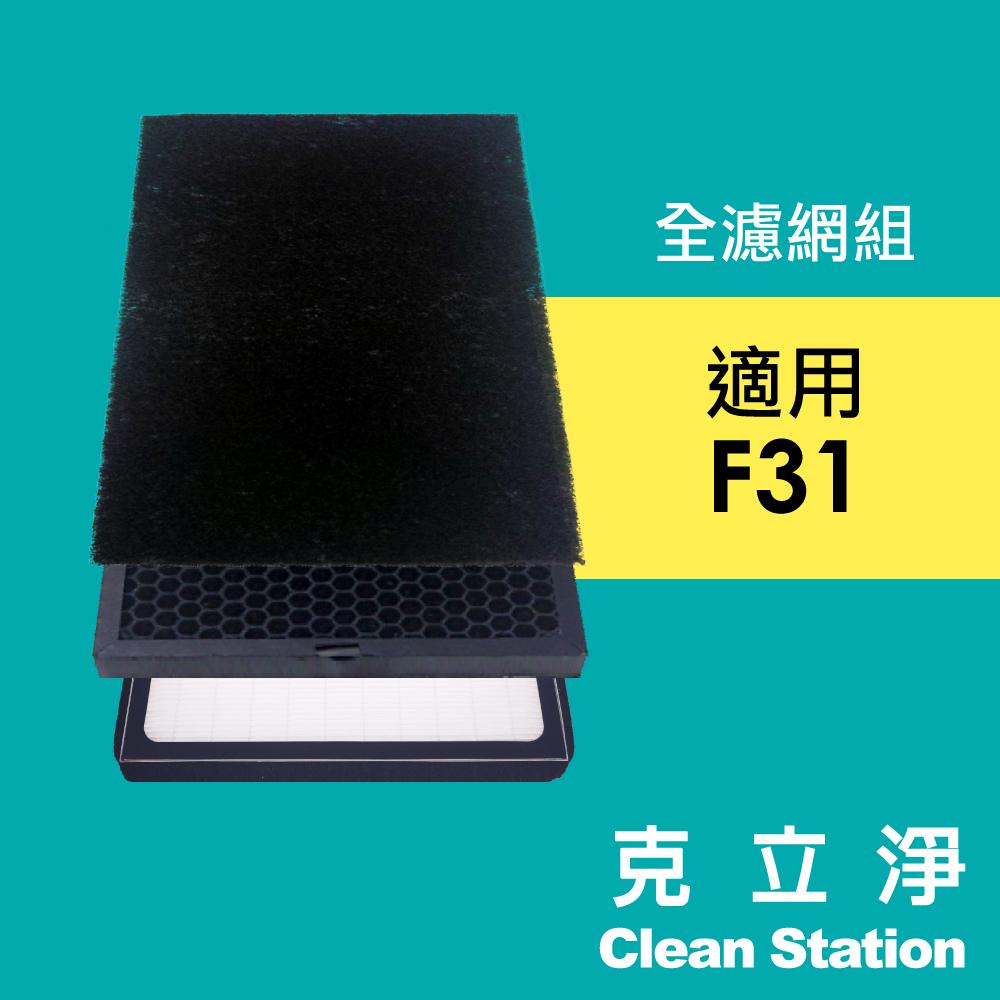 【克立淨】F31全套濾網組- HEPA濾網+複合式高效濾網+活性碳初濾網6入