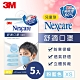 3M Nexcare 舒適口罩升級款-粉藍色(XS)兒童口罩 5入超值組 product thumbnail 1