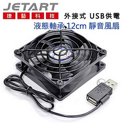 JetArt 捷藝 外接式 USB供電 液態軸承 12cm 靜音風扇 DF12025UB