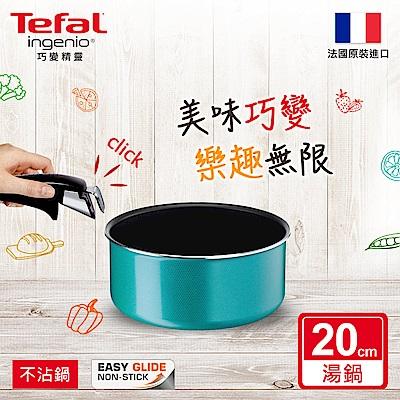 Tefal法國特福 巧變精靈系列20CM不沾湯鍋-湖水藍(快)