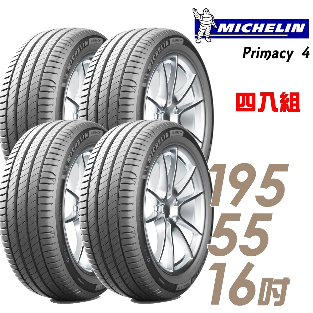【米其林】PRIMACY 4 高性能輪胎_四入組_195/55/16(PRI4)