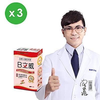 悠活原力 B立威高單位維生素B群膜衣錠X3盒(30顆/盒)