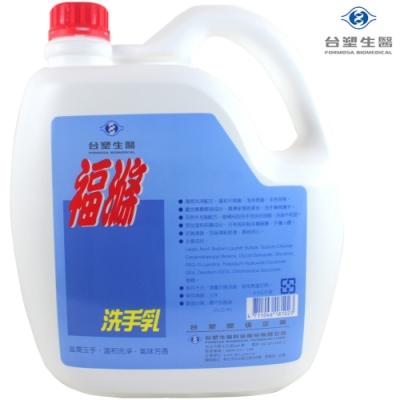 台塑生醫 福滌洗手乳 4.5kg