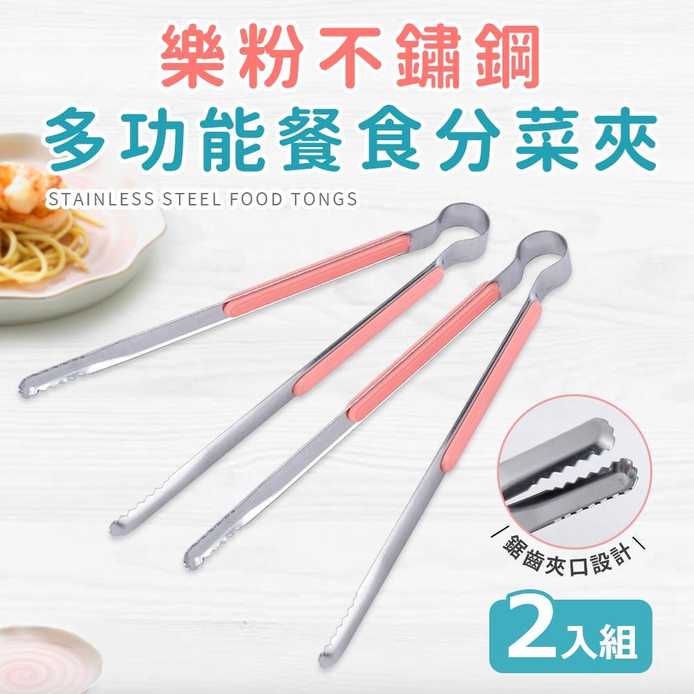 【Quasi】樂粉不鏽鋼多功能餐食分菜夾二入組-25cm(分菜公夾)