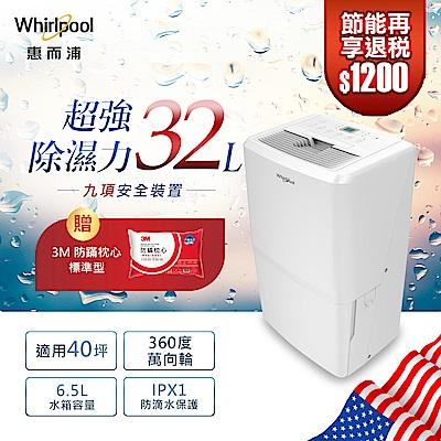 結帳13,500 Whirlpool惠而浦 32L 2級清淨除濕機 WDEE70AW