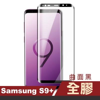 三星 Galaxy S9+ 全膠 高清 曲面黑 手機貼膜
