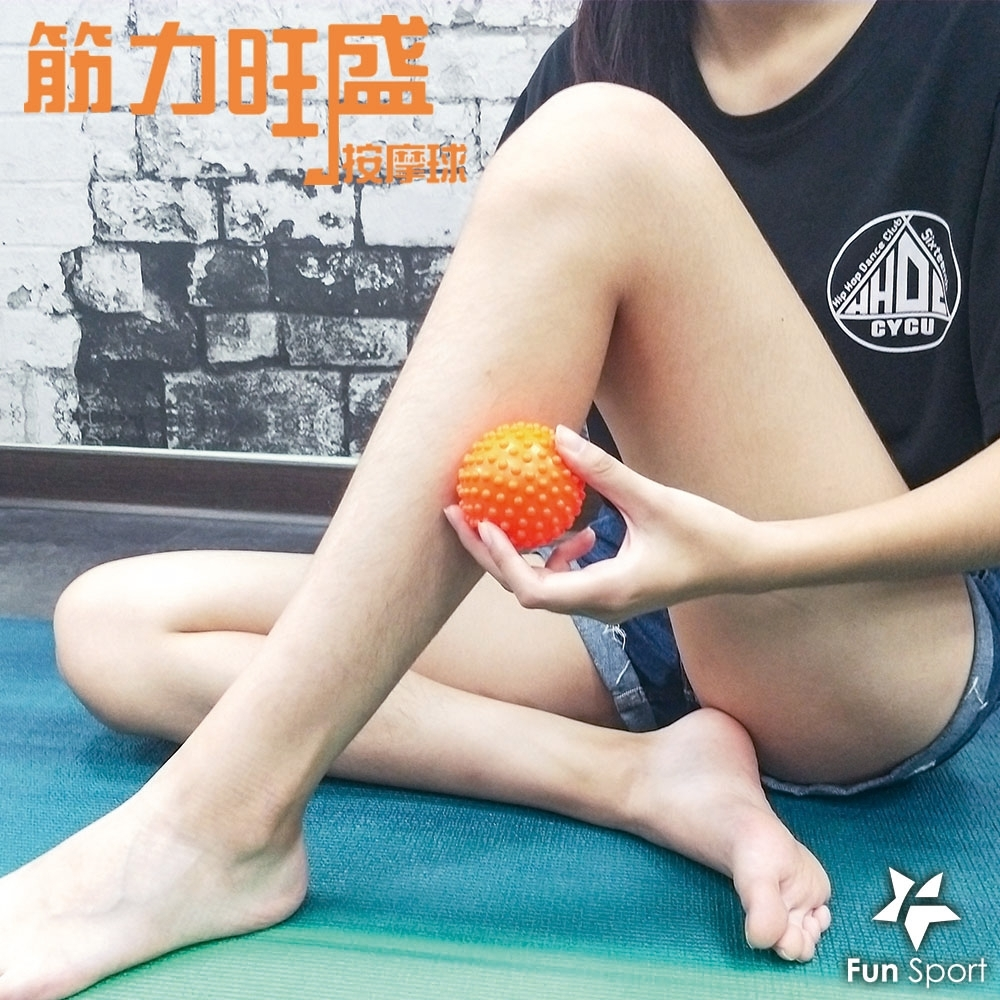 Fun Sport 筋力旺盛-激痛點按摩球 (3硬度組-5cm顆粒款)