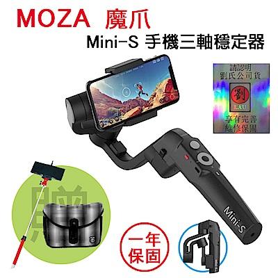 魔爪 MOZA MINI-S 摺疊三軸穩定器-手機用 (公司貨)送 Kmini手機自拍桿