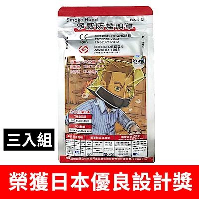 【防災專家】三入組 榮獲日本優良設計獎 火災防煙頭罩 防煙 面罩