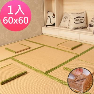Effect 日式椰棕纖維藤蓆塌塌米 1入組 (60X60X1.5公分)
