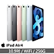 2020 Apple iPad Air 4 10.9吋 256G WiFi 平板電腦 product thumbnail 1