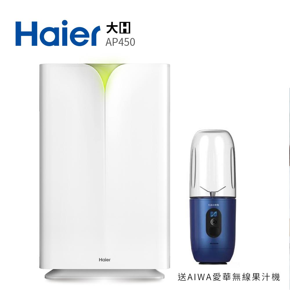 Haier海爾 10-20坪 醛效抗敏大H空氣清淨機 AP450 獨家送AIWA愛華無線果汁機