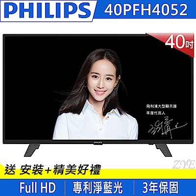 [無卡分期-12期] PHILIPS飛利浦 40吋 FHD液晶顯示器+視訊盒40PFH4052