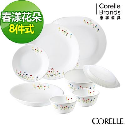 CORELLE康寧 春漾花朵8件式餐盤組(801)