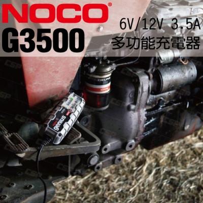 【NOCO Genius】G3500多功能充電器6V.12V/機車電池充電 內置電池除硫器