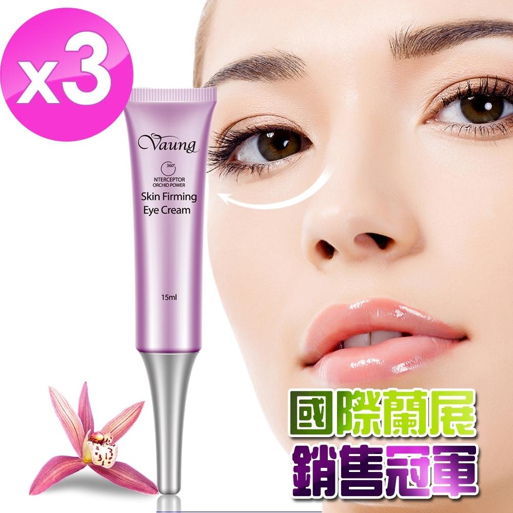【生達-Vaung】無痕新生眼霜15ml*3瓶(國際蘭展銷售冠軍)