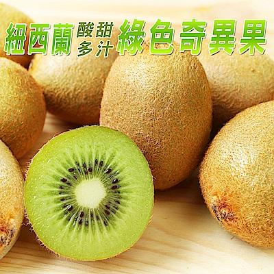 彩水果 紐西蘭酸甜多汁綠色奇異果-1箱(3kg/箱)