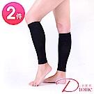 Dione 420丹塑腿襪 高機能萊卡小腿襪(2雙)