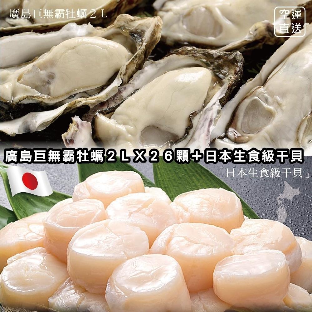 【海陸管家】海鮮雙拼組-北海道3S干貝+廣島牡蠣