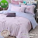 Tonia Nicole東妮寢飾 春之氛菲100%萊賽爾天絲兩用被床包組(加大)