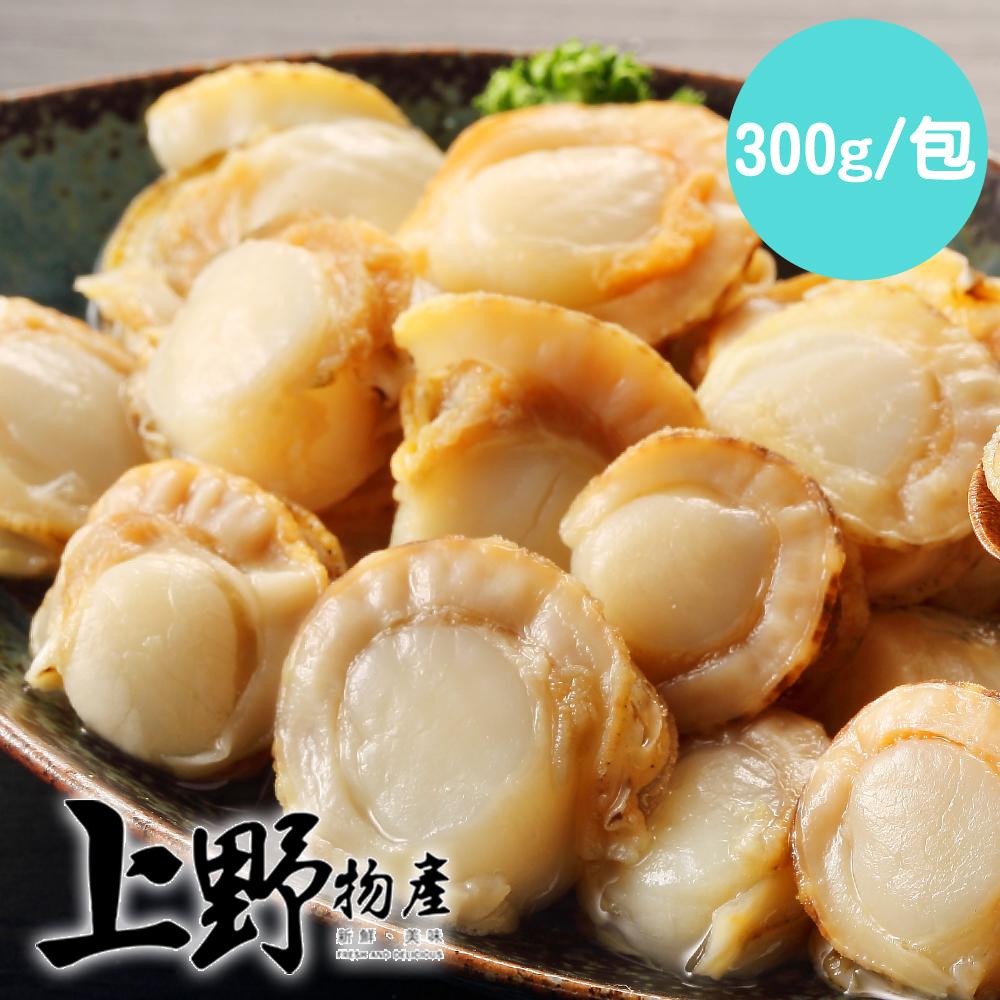 【上野物產】鮮美裙邊貝 ( 300g土10%/包 ) x10包