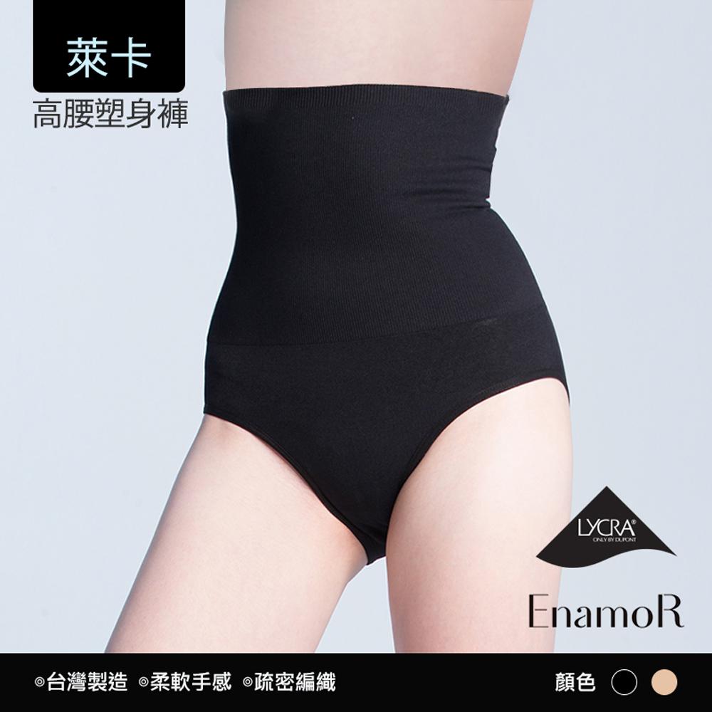 高腰萊卡小腰姬機能塑身褲-幹練黑-EnamoR