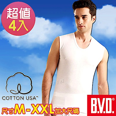 BVD 100%純棉優質無袖U領衫(4入組)