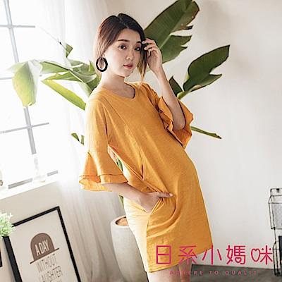 日系小媽咪孕婦裝-台灣製哺乳衣~極簡素雅雙層荷葉袖純棉洋裝 (共三色)