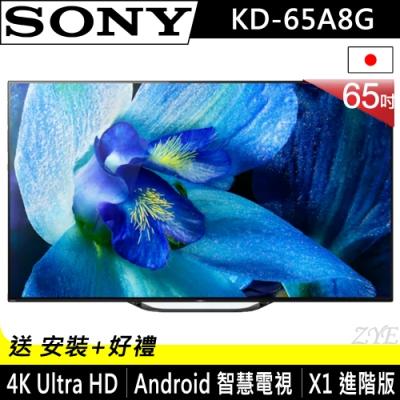 [無卡分期-12期]SONY索尼65吋4K智慧聯網OLED液晶電視KD-65A8G【預購】