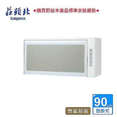 莊頭北_臭氧殺菌烘碗機90CM_ TD-3103WXL (BA310003)