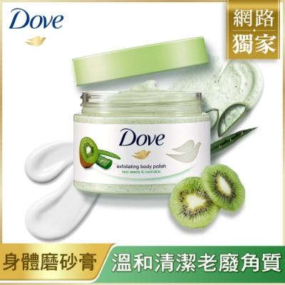 DOVE 多芬 去角質身體磨砂膏-奇異果籽與蘆薈 2入組