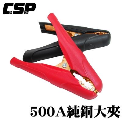 【CSP 進煌】500A純銅大夾 一對 正極 負極 紅黑夾 電瓶夾 大電流 電瓶夾 鱷魚夾 大夾 救車