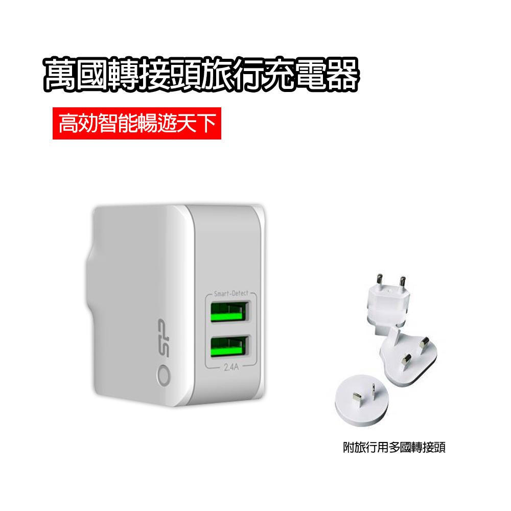 智能萬國轉接頭旅行充電器(2孔)附旅行用多國轉接頭
