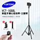 【Yunteng】雲騰新款 VCT-1688L 藍牙偏心自拍桿+三腳架(190cm 水銀電池遙控器款) product thumbnail 1