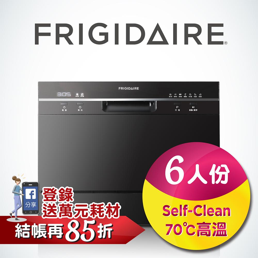 美國富及第Frigidaire 桌上型智慧洗碗機 6人份 FDW-6001TB (升級款)