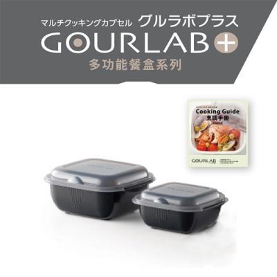 GOURLAB Plus 多功能烹調盒系列 - 多功能二件組 (附食譜)