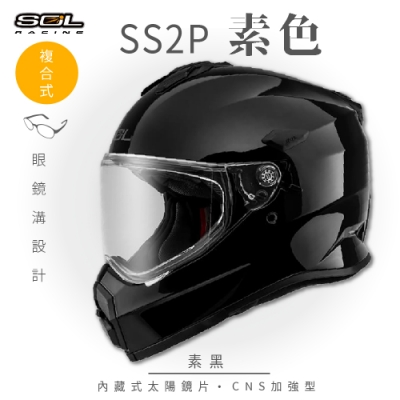 【SOL】SS-2P 素色 素黑 複合式 (安全帽│機車│內藏式太陽鏡片│內建EPS藍芽耳機槽│GOGORO)