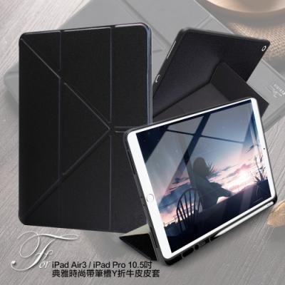 Xmart for iPad Air3 / iPad Pro 10.5吋 典雅時尚帶筆槽Y折牛皮皮套