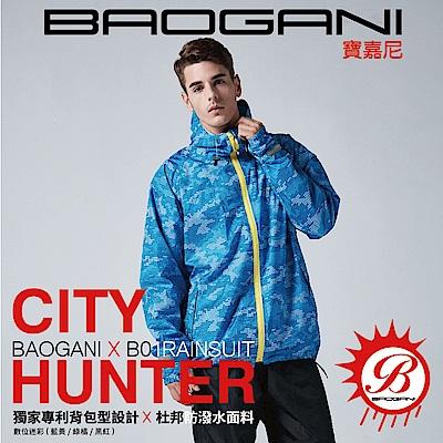 【寶嘉尼 BAOGANI】B01機能背包型二件式雨衣 - 蔚藍