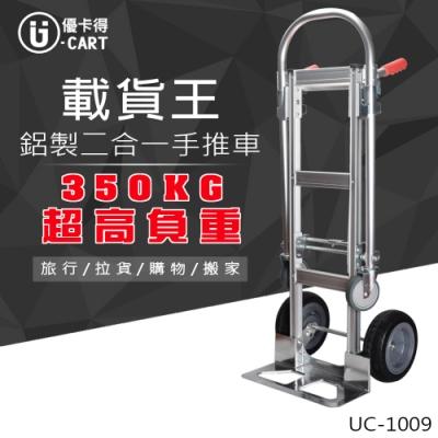 【U-Cart 優卡得】350KG負重!鋁製二合一手推車 UC-1009