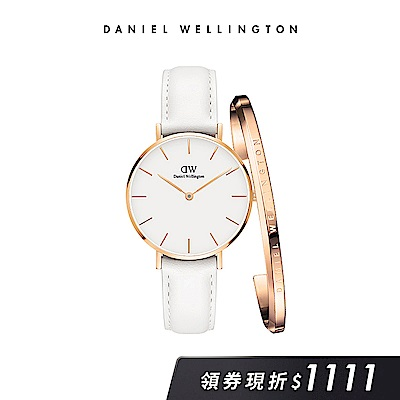 DW 禮盒 官方旗艦店 32mm純真白真皮錶+時尚奢華手鐲-S(編號09)