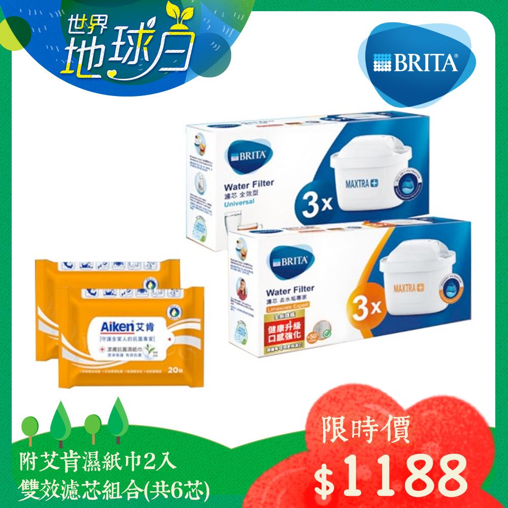 [結帳驚喜價][雙效6入組,送艾肯濕紙巾]BRITA MAXTRA Plus 雙效濾芯組合(共6芯)