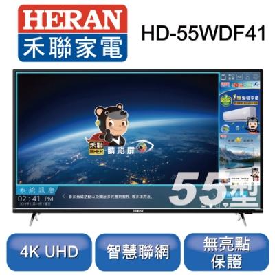 HERAN禾聯 55型 4K智慧連網液晶顯示器+視訊盒 HD-55WDF41