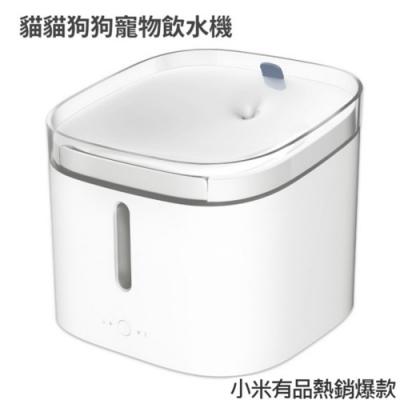 【小米有品】貓貓狗狗寵物飲水機