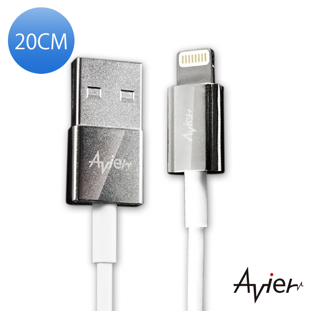 Avier Lightning 鋅合金充電傳輸線20cm(AU8502)-銀白