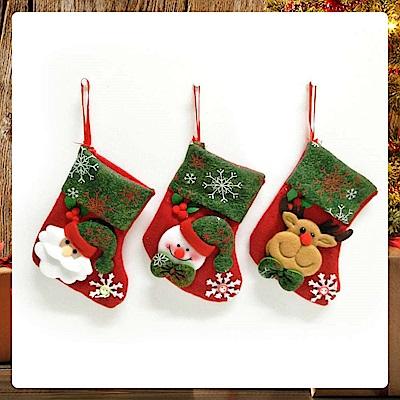 摩達客 7.5吋紅綠雪花玩偶小聖誕襪吊飾三入組YS-SC160019