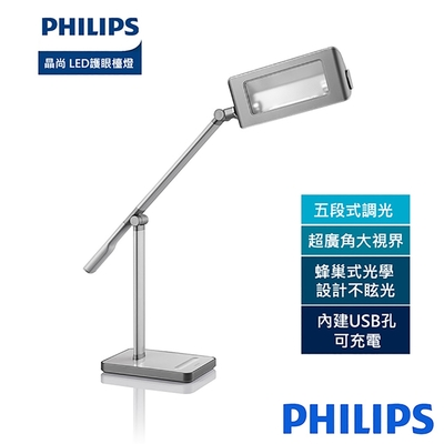PHILIPS 飛利浦照明 晶尚 71568 LED護眼檯燈-銀灰色 (PD030)